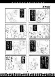 花屋敷さん 本文見本2