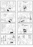 妊娠編05-06