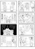 妊婦編/6〜7