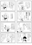 妊婦編/8〜9