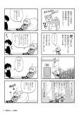 花屋敷さんたまご編3(本文見本2)