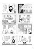 花屋敷さんたまご編3(本文見本3)