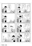 『花屋敷さん たまご編』 本文見本2