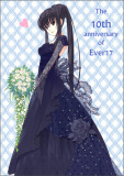 The 10th anniversary of Ever17